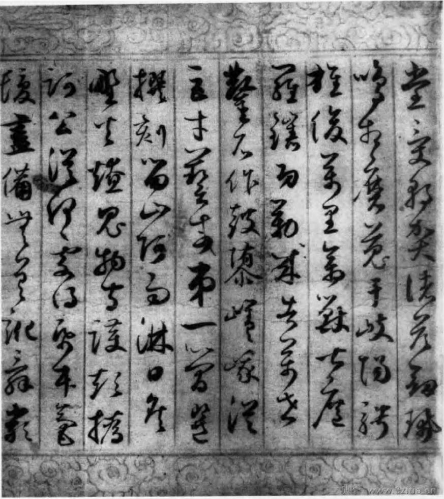 中国书法全集 鲜于枢24作品欣赏