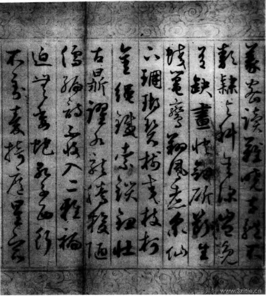 中国书法全集 鲜于枢25作品欣赏
