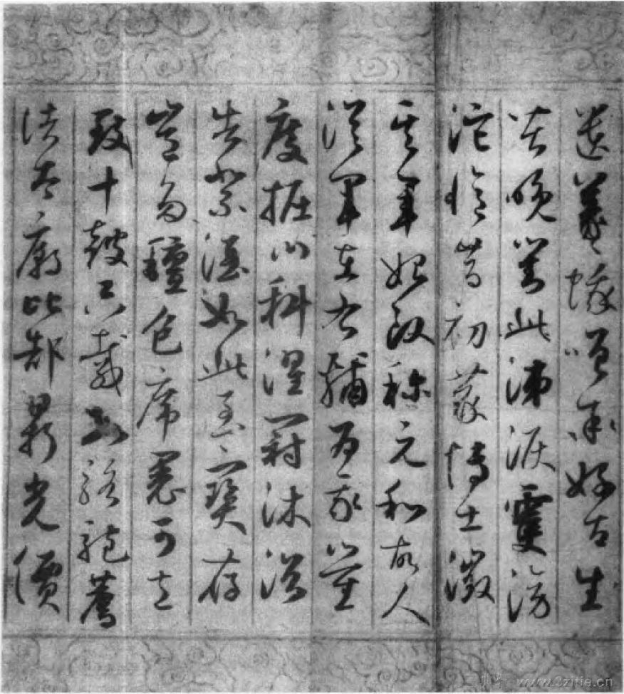 中国书法全集 鲜于枢26作品欣赏