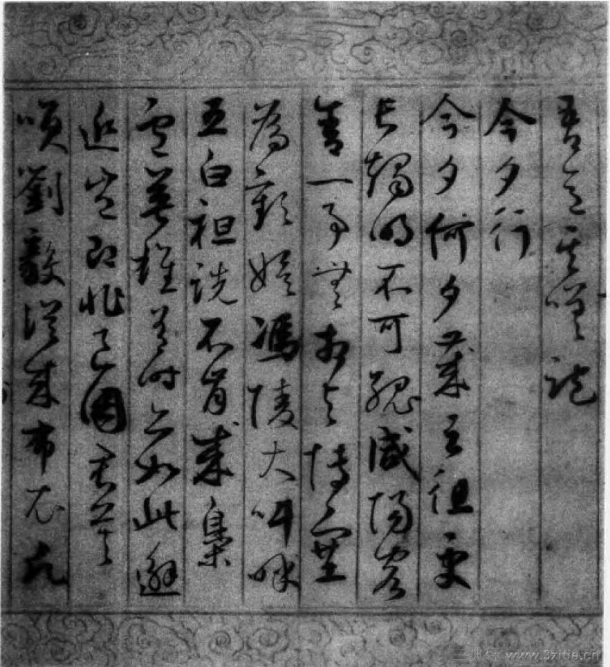中国书法全集 鲜于枢27作品欣赏