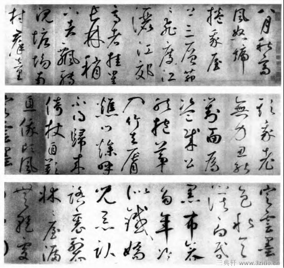 中国书法全集 鲜于枢29作品欣赏