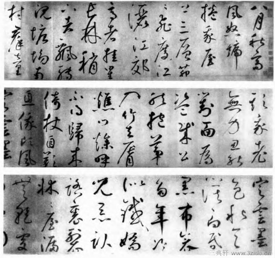 中国书法全集 鲜于枢34作品欣赏
