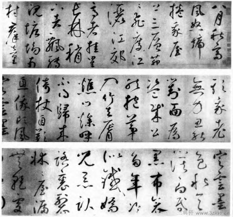 中国书法全集 鲜于枢35作品欣赏