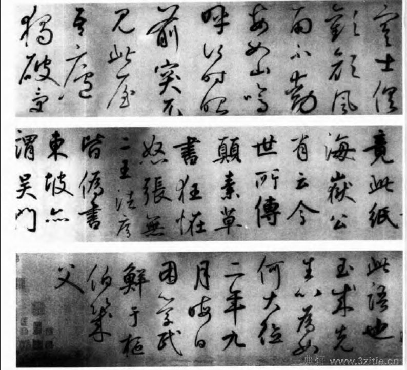 中国书法全集 鲜于枢51作品欣赏