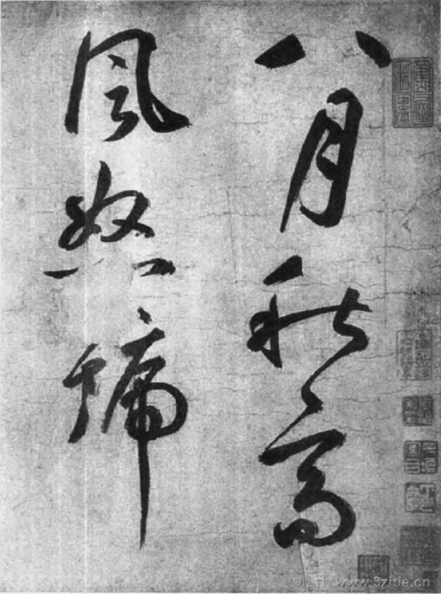 中国书法全集 鲜于枢52作品欣赏
