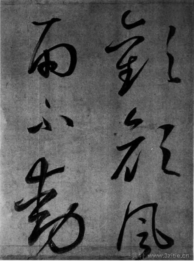 中国书法全集 鲜于枢53作品欣赏
