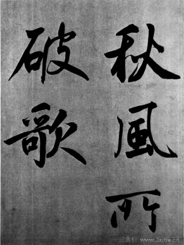 中国书法全集 鲜于枢54作品欣赏