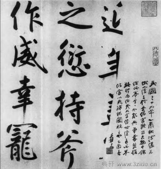 中国书法全集 鲜于枢55作品欣赏
