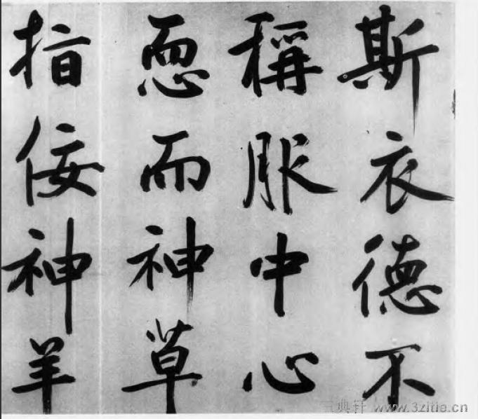 中国书法全集 鲜于枢57作品欣赏