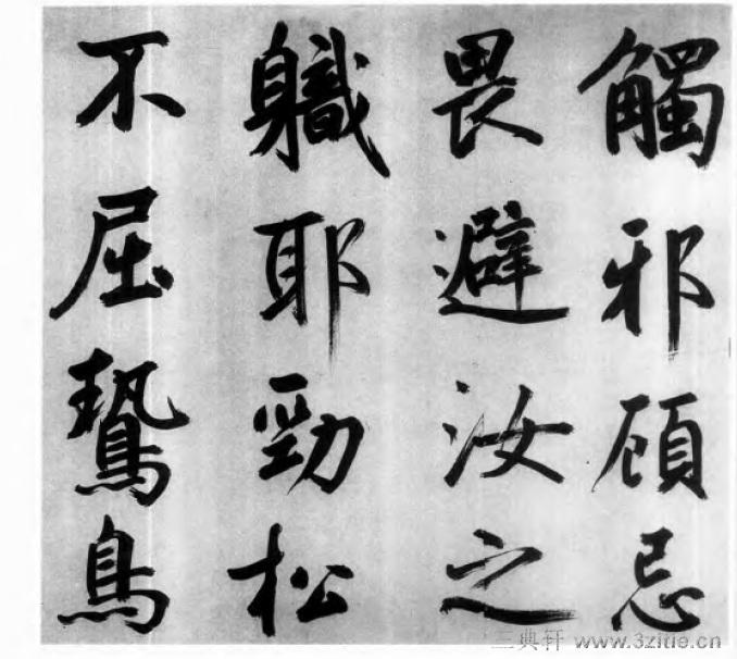 中国书法全集 鲜于枢58作品欣赏