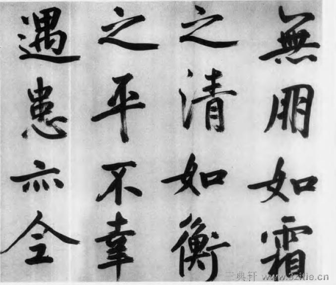 中国书法全集 鲜于枢59作品欣赏