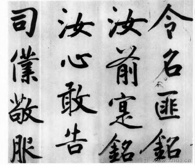 中国书法全集 鲜于枢60作品欣赏