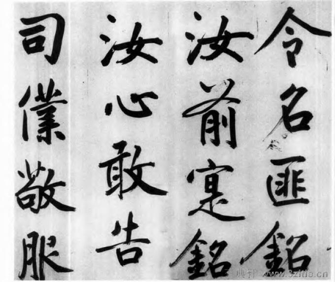 中国书法全集 鲜于枢61作品欣赏