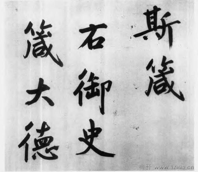 中国书法全集 鲜于枢62作品欣赏