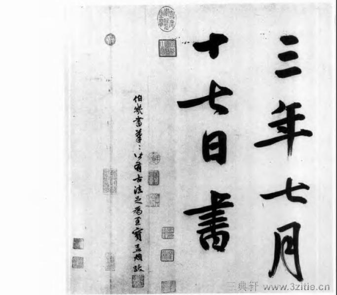 中国书法全集 鲜于枢63作品欣赏