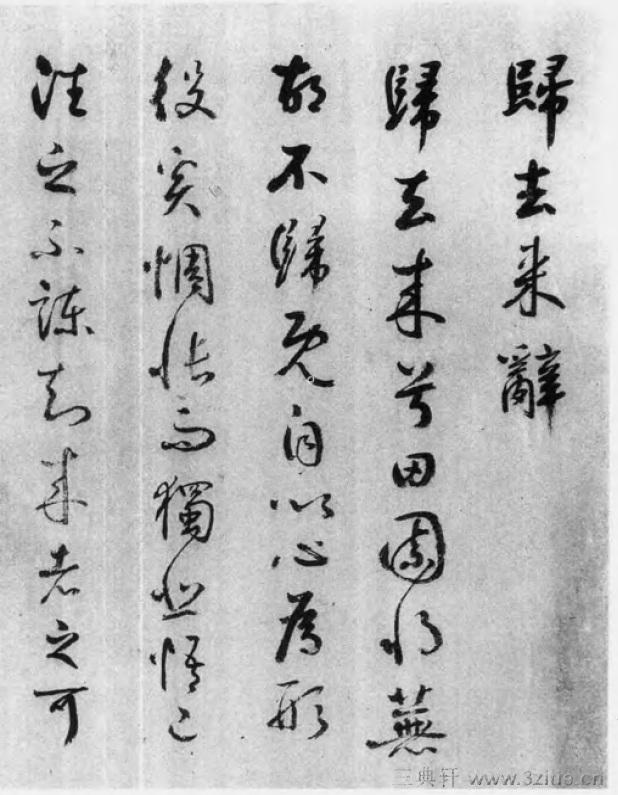 中国书法全集 鲜于枢64作品欣赏