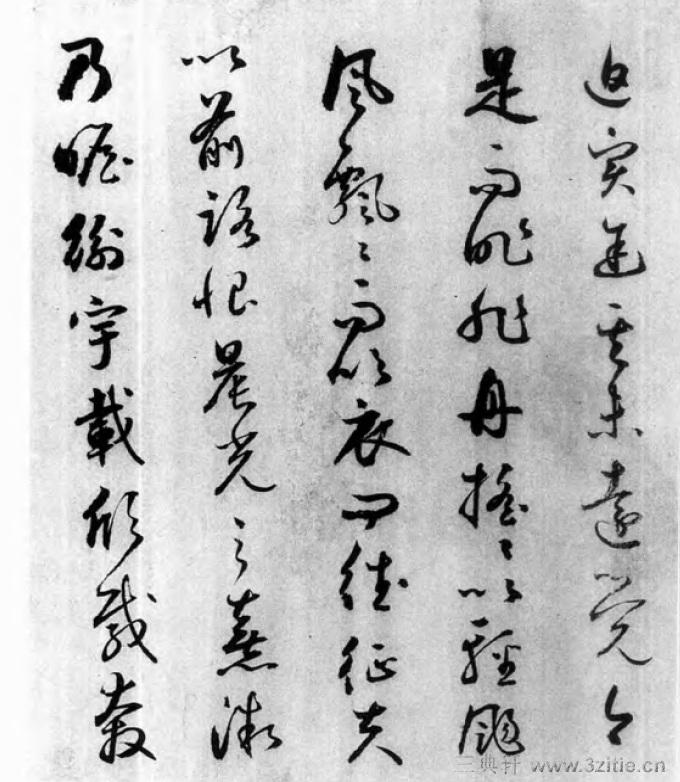 中国书法全集 鲜于枢65作品欣赏