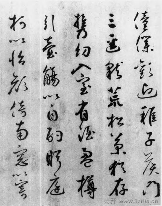 中国书法全集 鲜于枢66作品欣赏