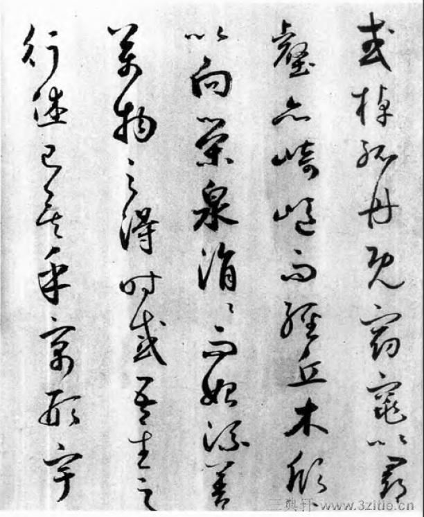 中国书法全集 鲜于枢67作品欣赏