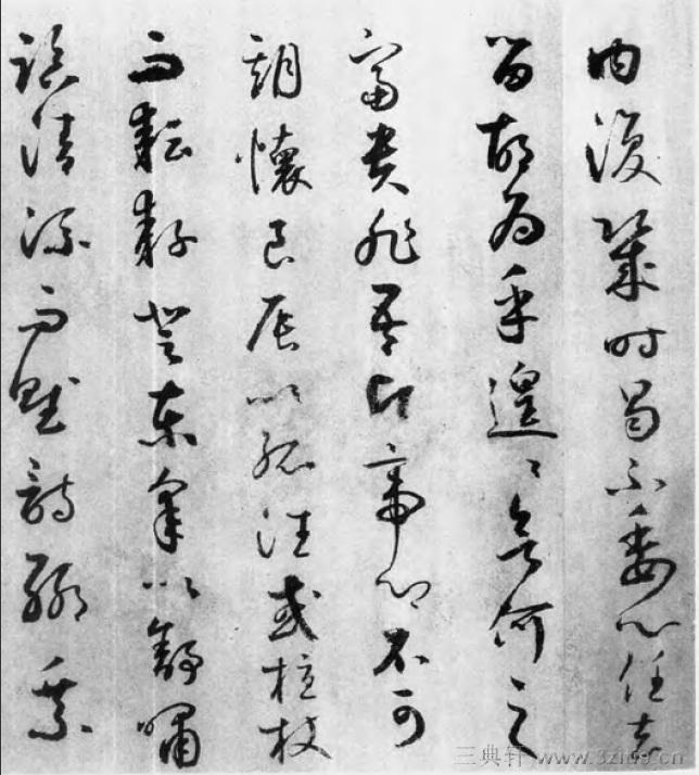 中国书法全集 鲜于枢68作品欣赏
