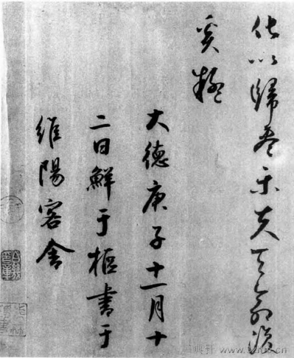 中国书法全集 鲜于枢69作品欣赏