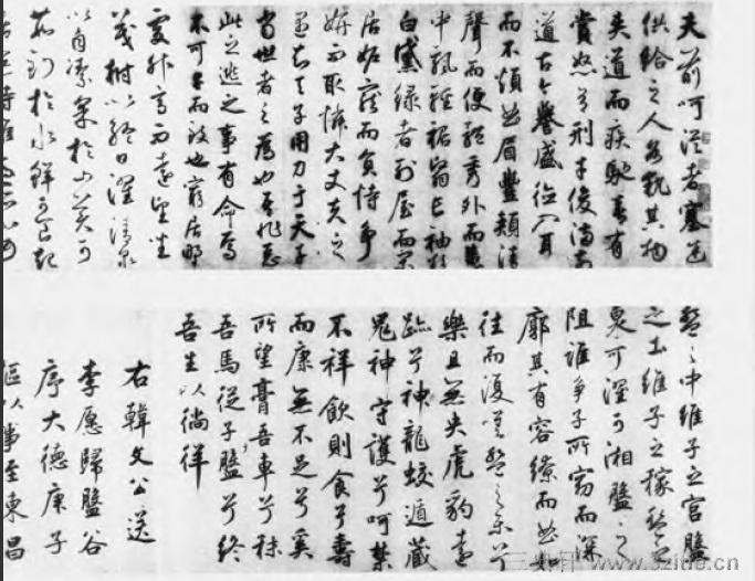 中国书法全集 鲜于枢70作品欣赏