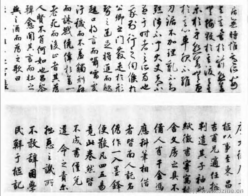 中国书法全集 鲜于枢71作品欣赏