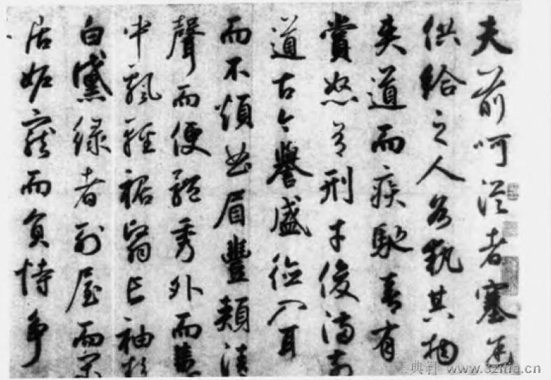 中国书法全集 鲜于枢72作品欣赏