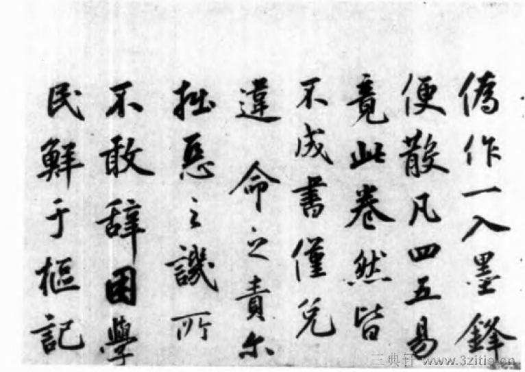 中国书法全集 鲜于枢73作品欣赏