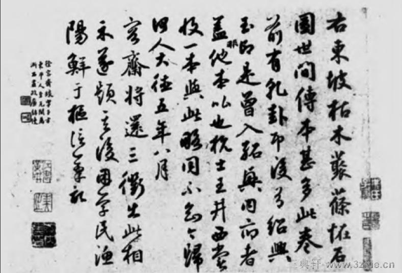 中国书法全集 鲜于枢74作品欣赏