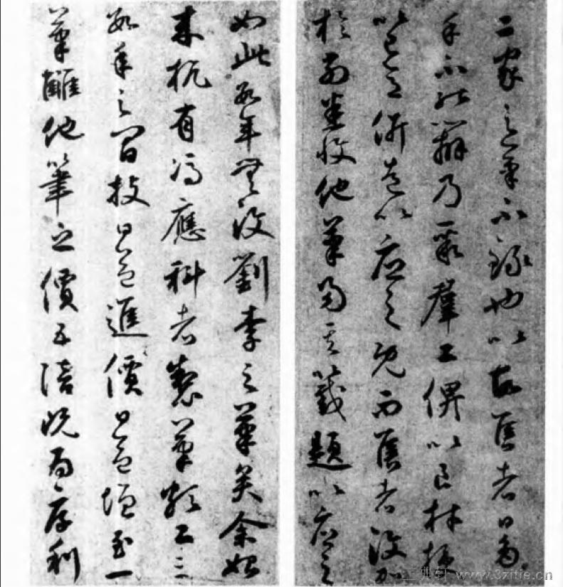 中国书法全集 鲜于枢75作品欣赏