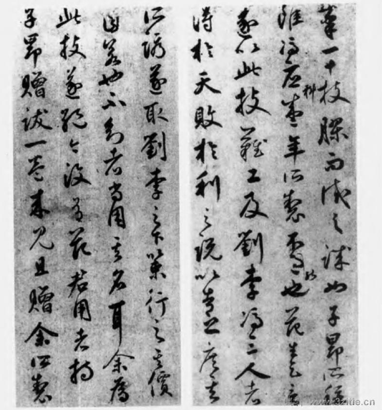 中国书法全集 鲜于枢76作品欣赏