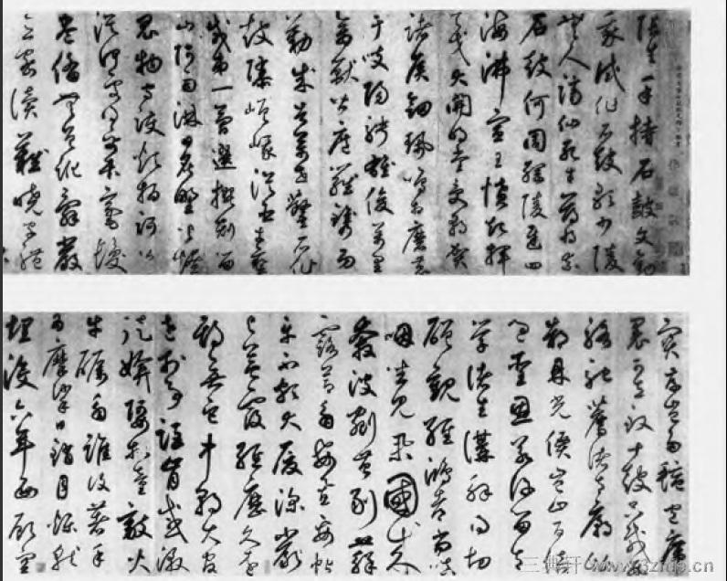 中国书法全集 鲜于枢77作品欣赏