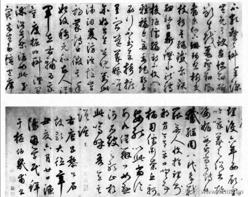 中国书法全集 鲜于枢78作品欣赏