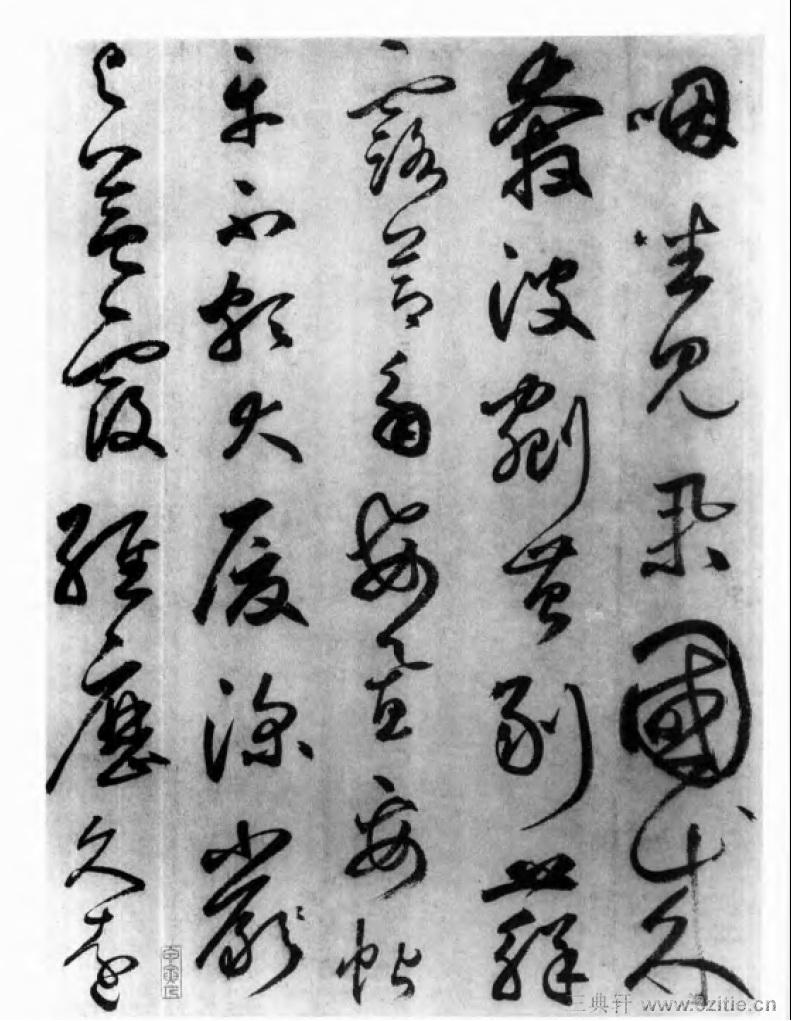 中国书法全集 鲜于枢79作品欣赏