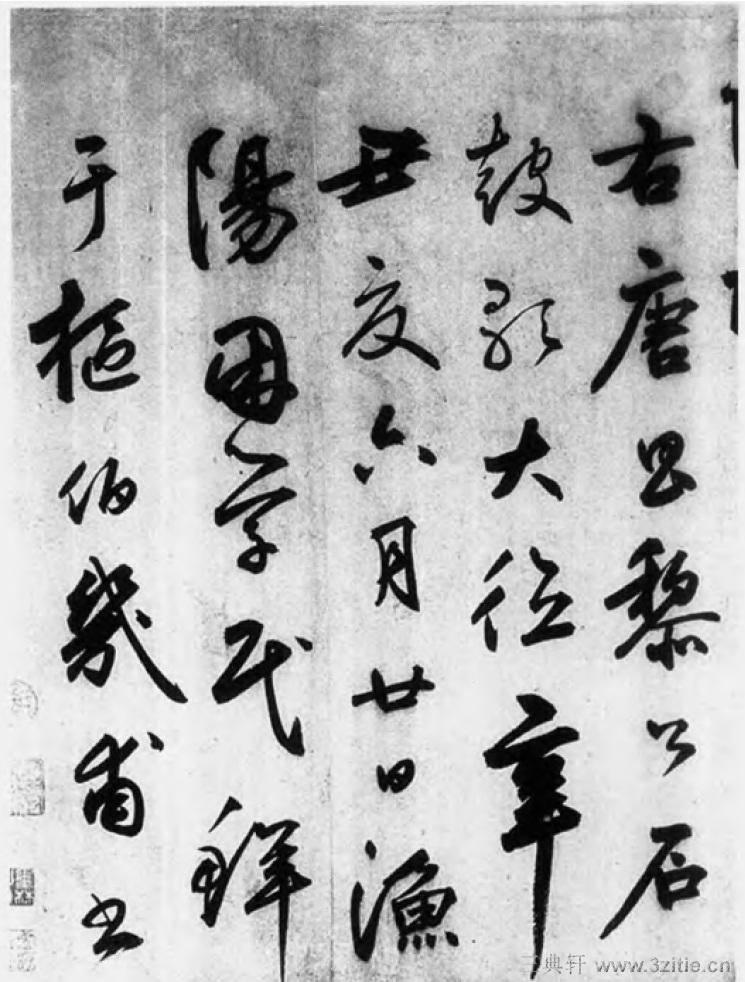 中国书法全集 鲜于枢80作品欣赏