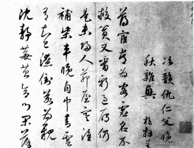中国书法全集 鲜于枢81作品欣赏