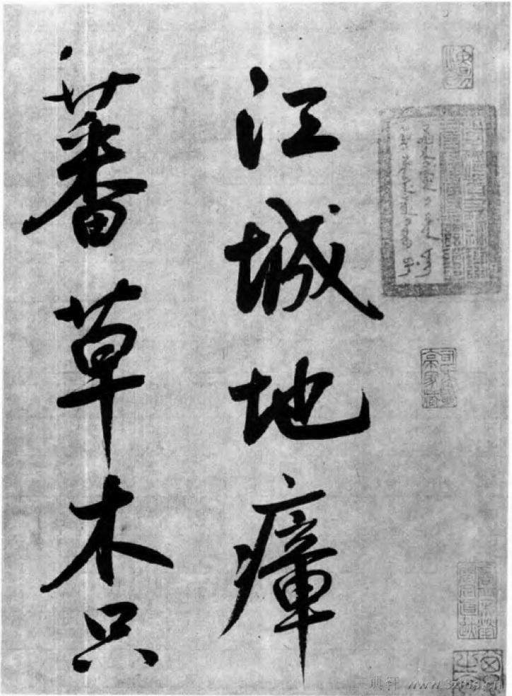 中国书法全集 鲜于枢83作品欣赏