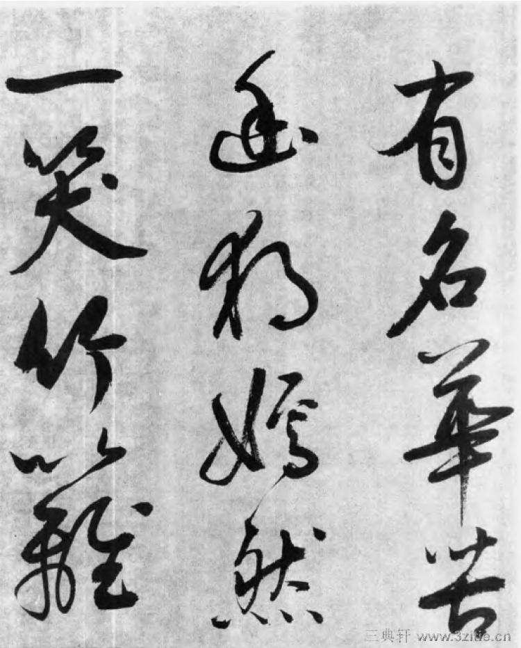 中国书法全集 鲜于枢85作品欣赏