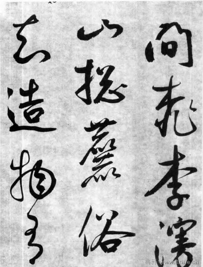 中国书法全集 鲜于枢86作品欣赏