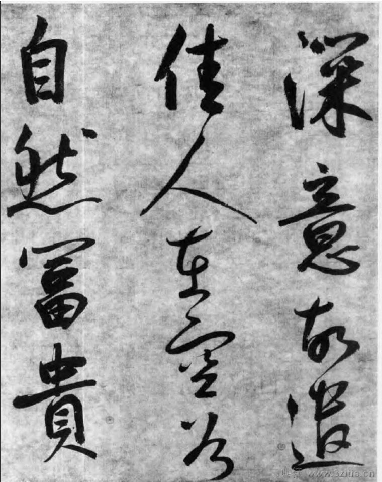 中国书法全集 鲜于枢87作品欣赏
