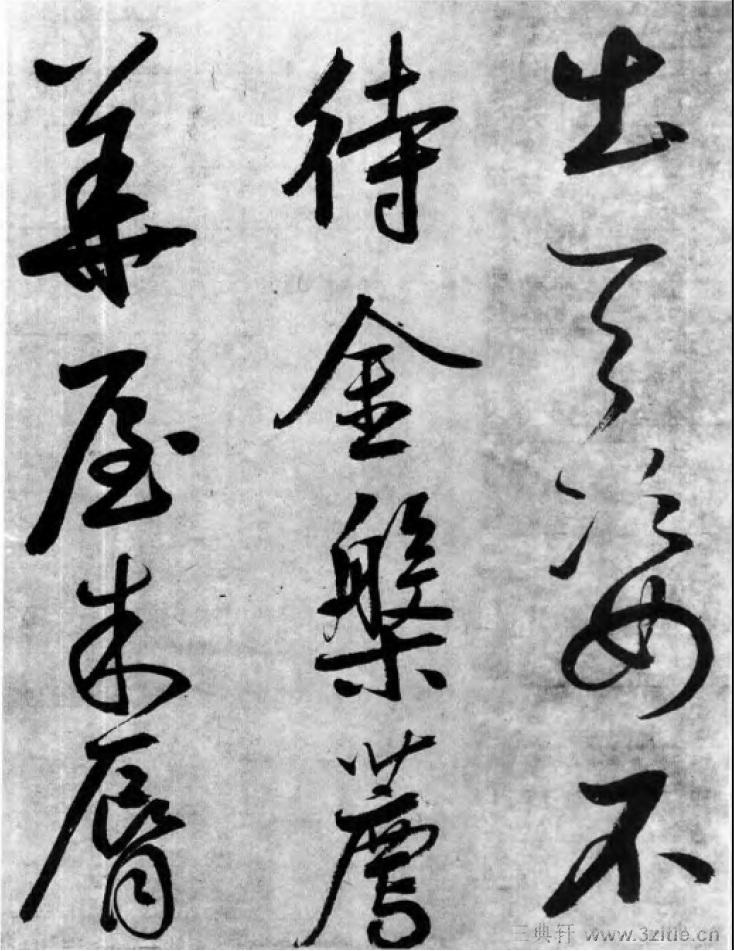 中国书法全集 鲜于枢88作品欣赏