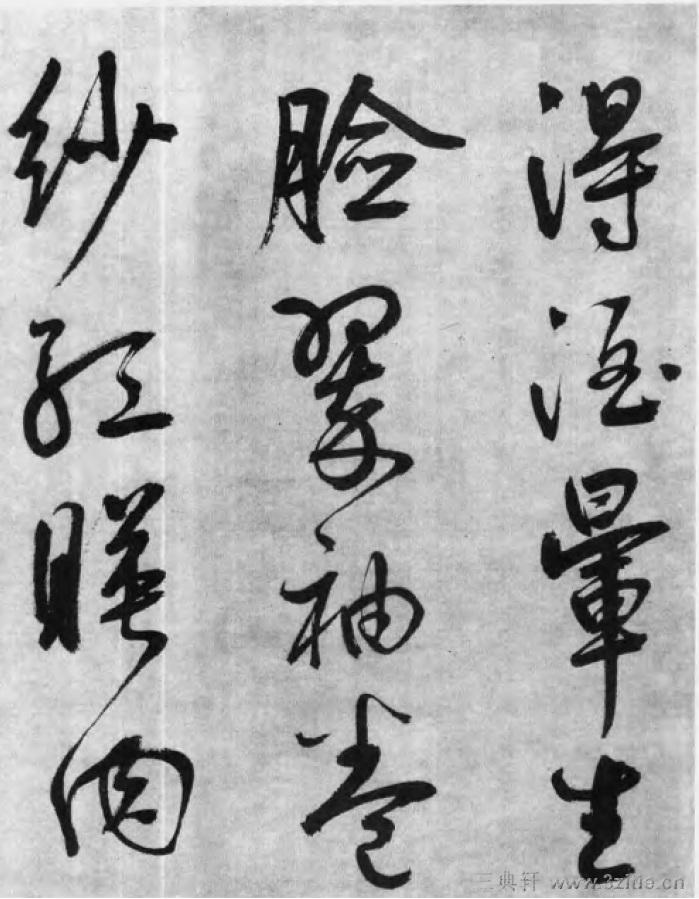 中国书法全集 鲜于枢89作品欣赏