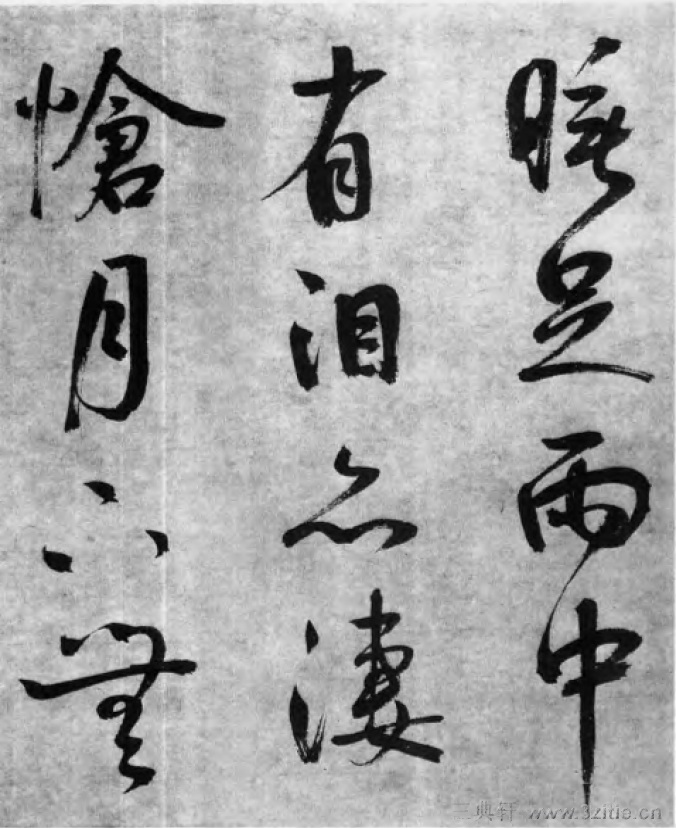 中国书法全集 鲜于枢91作品欣赏