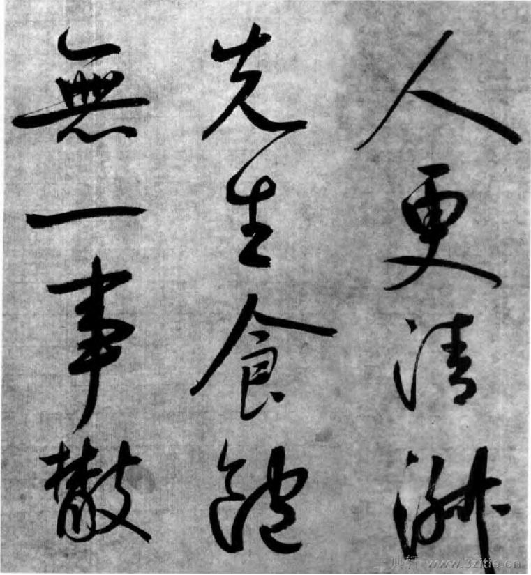 中国书法全集 鲜于枢92作品欣赏