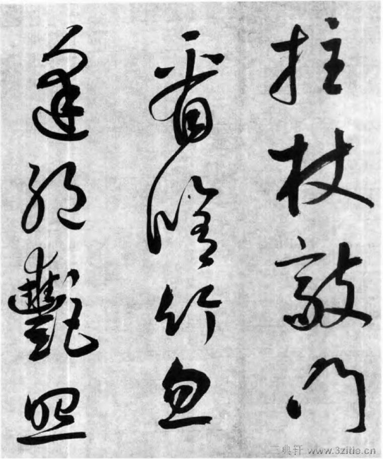 中国书法全集 鲜于枢93作品欣赏