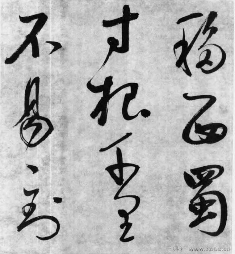 中国书法全集 鲜于枢94作品欣赏