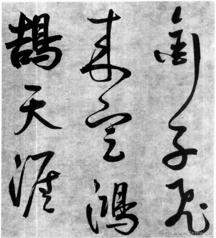 中国书法全集 鲜于枢95作品欣赏