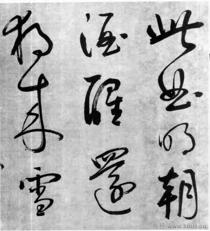 中国书法全集 鲜于枢96作品欣赏