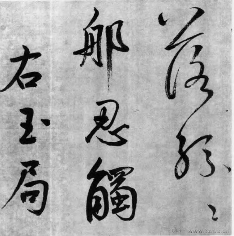 中国书法全集 鲜于枢97作品欣赏